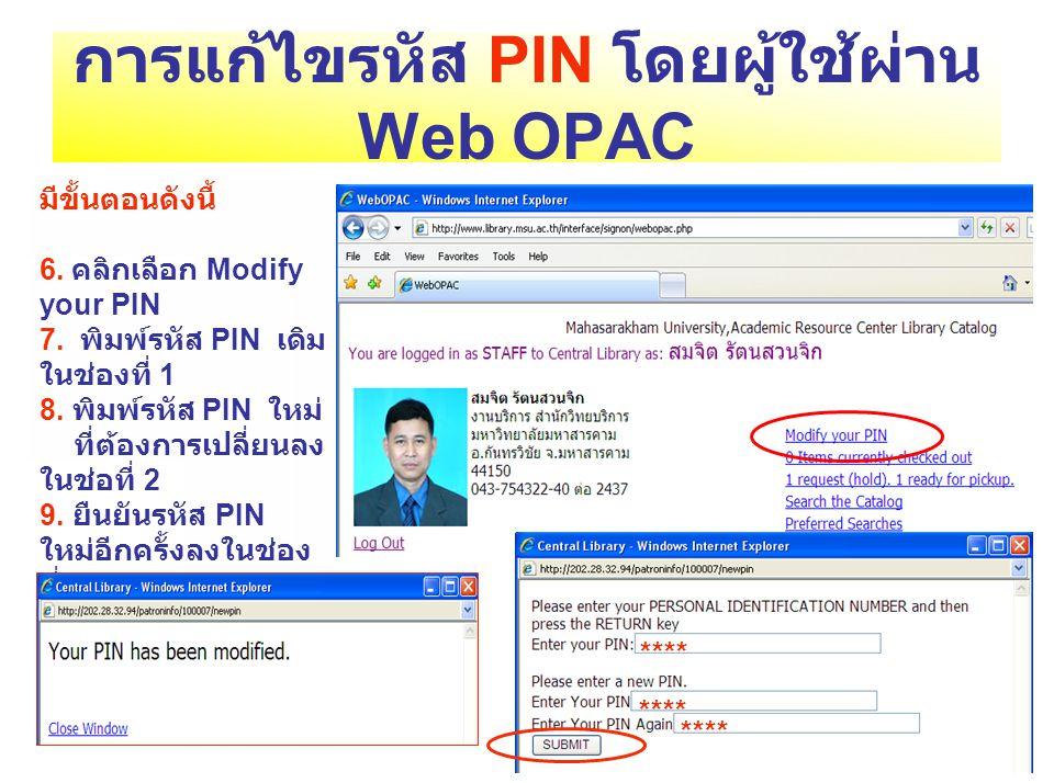 การแก้ไขรหัส PIN โดยผู้ใช้ผ่าน Web OPAC