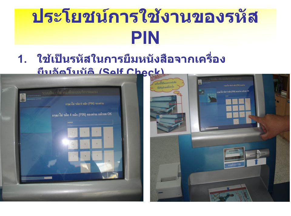 ประโยชน์การใช้งานของรหัส PIN