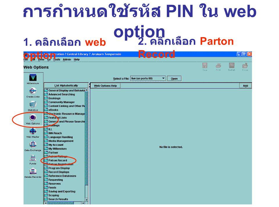 การกำหนดใช้รหัส PIN ใน web option