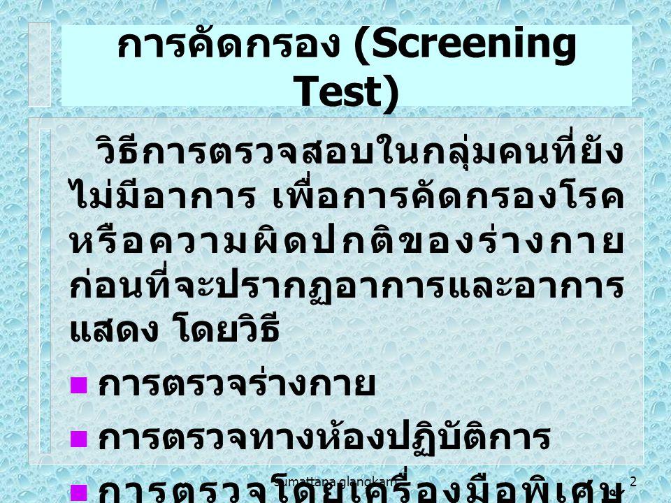 การคัดกรอง (Screening Test)