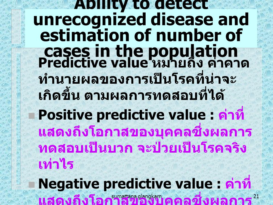 Ability to detect unrecognized disease and estimation of number of cases in the population