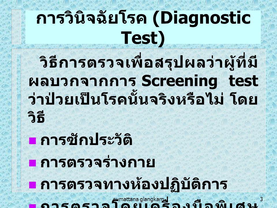การวินิจฉัยโรค (Diagnostic Test)