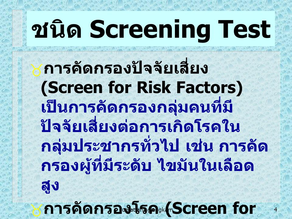 ชนิด Screening Test