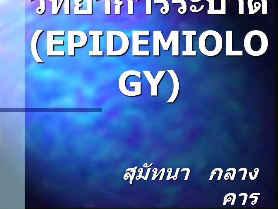 วิทยาการระบาด (EPIDEMIOLOGY)
