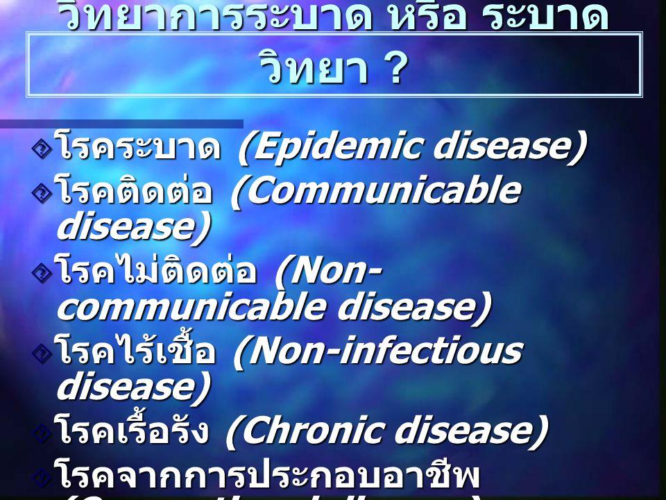 วิทยาการระบาด หรือ ระบาดวิทยา