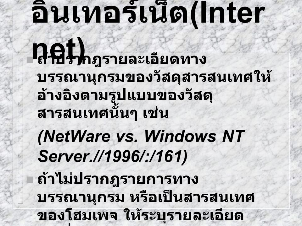 อินเทอร์เน็ต(Internet)