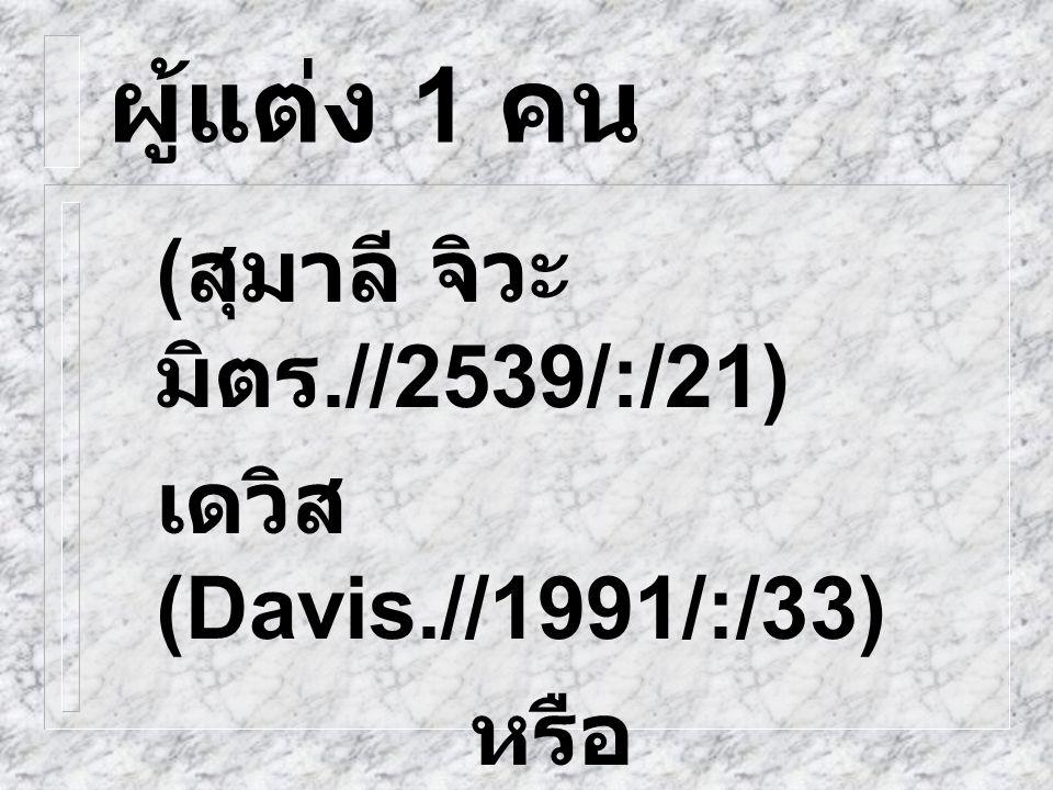 ผู้แต่ง 1 คน (สุมาลี จิวะมิตร.//2539/:/21) เดวิส(Davis.//1991/:/33)