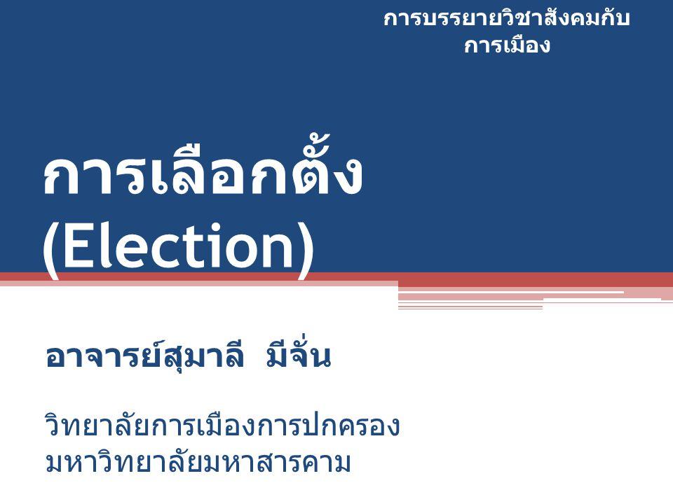 การเลือกตั้ง (Election)