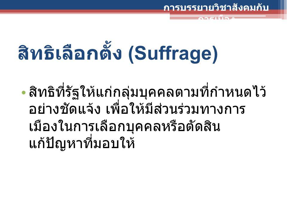 สิทธิเลือกตั้ง (Suffrage)