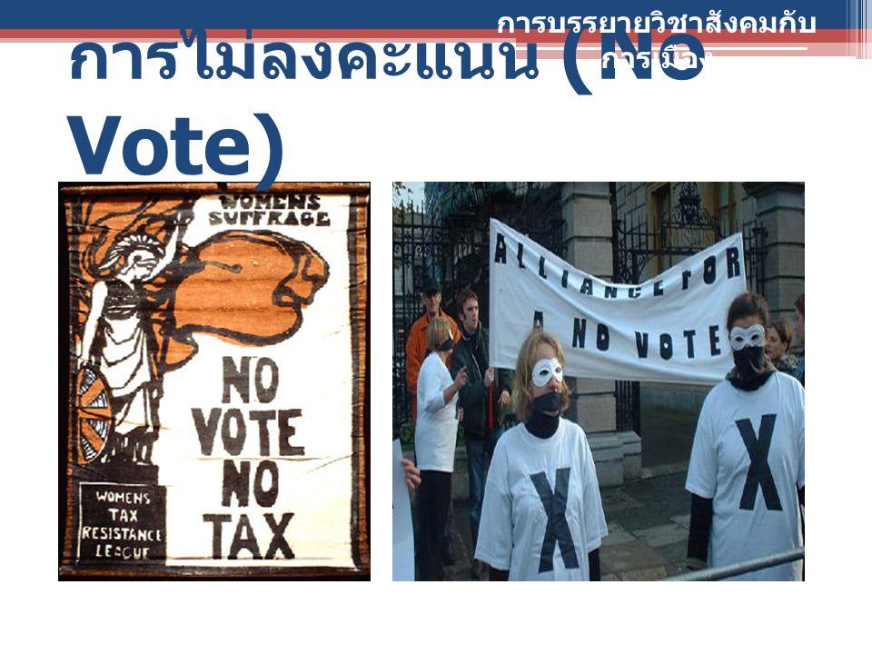 การไม่ลงคะแนน (No Vote)