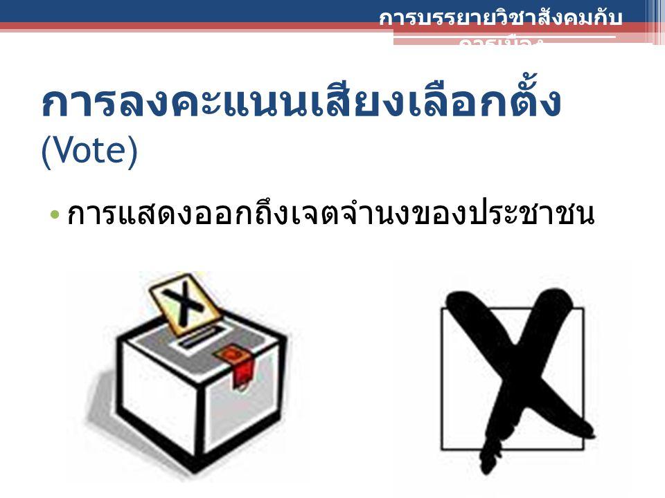 การลงคะแนนเสียงเลือกตั้ง (Vote)