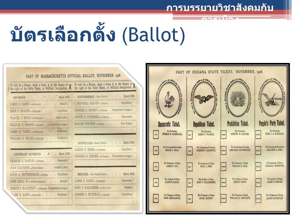 บัตรเลือกตั้ง (Ballot)