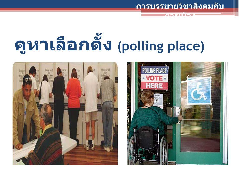 คูหาเลือกตั้ง (polling place)