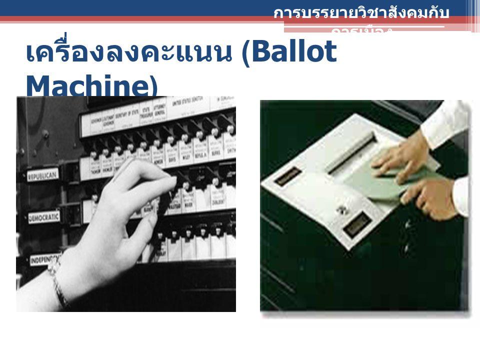 เครื่องลงคะแนน (Ballot Machine)
