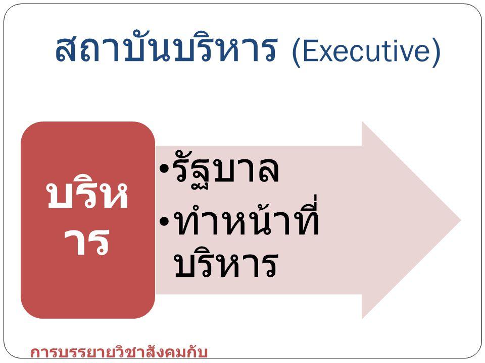 สถาบันบริหาร (Executive)