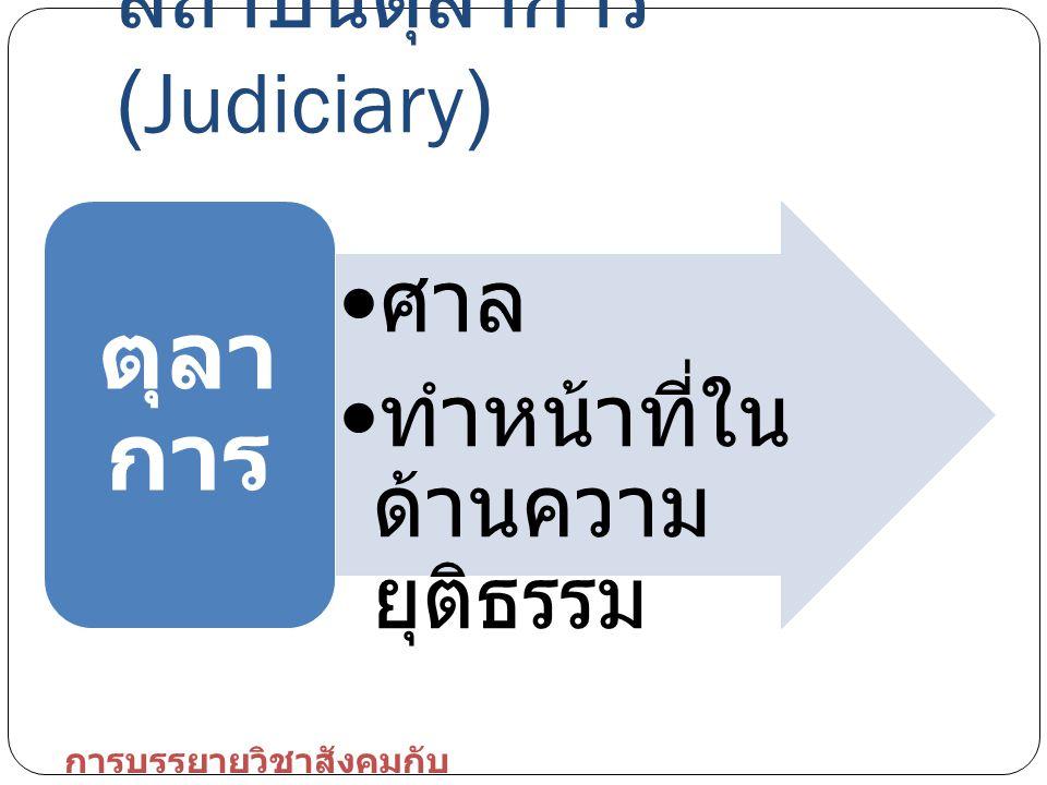 สถาบันตุลาการ (Judiciary)