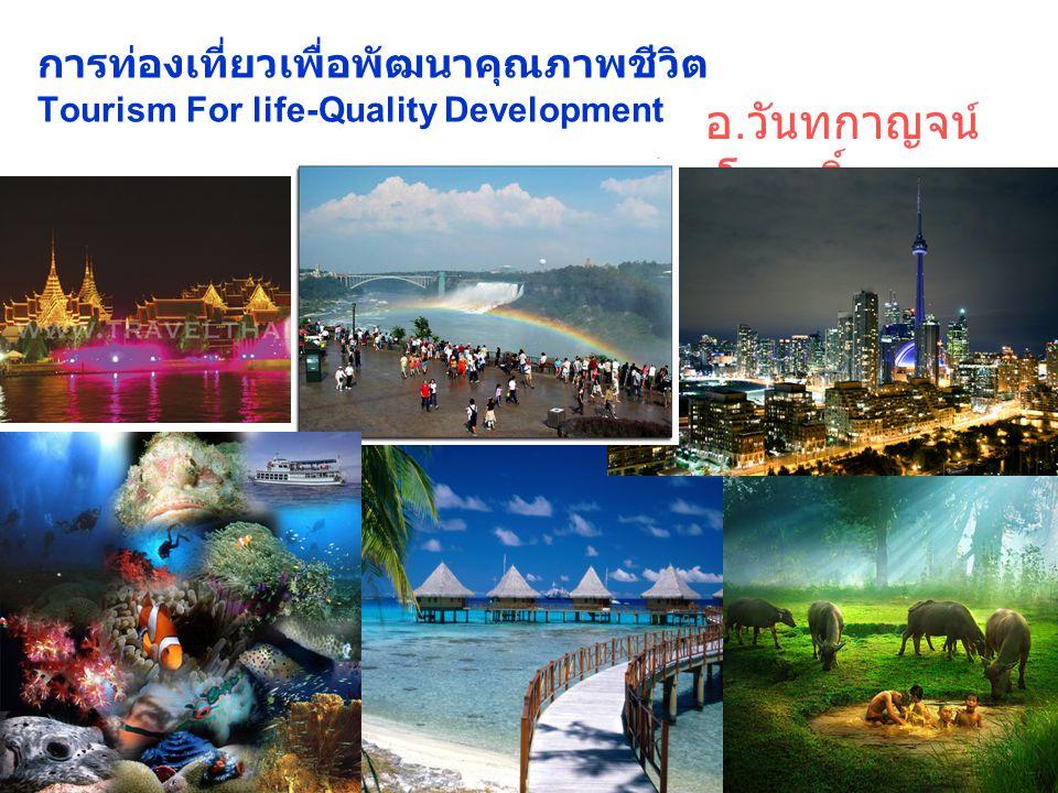 การท่องเที่ยวเพื่อพัฒนาคุณภาพชีวิต Tourism For life-Quality Development