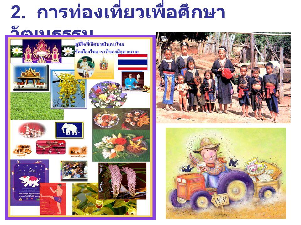 2. การท่องเที่ยวเพื่อศึกษาวัฒนธรรม