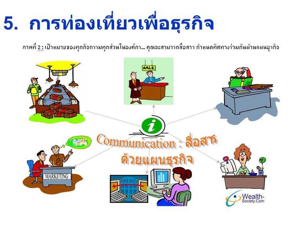 5. การท่องเที่ยวเพื่อธุรกิจ