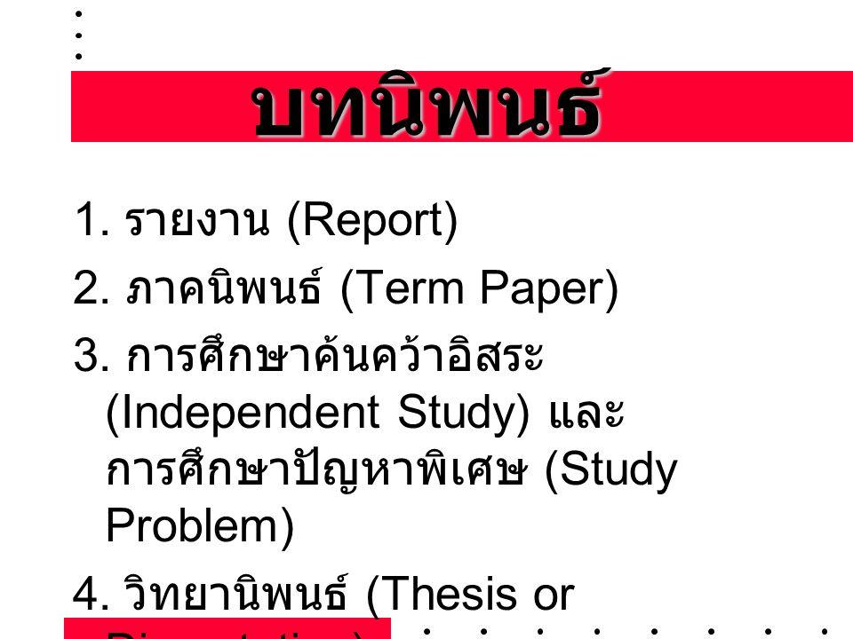 บทนิพนธ์ 1. รายงาน (Report) 2. ภาคนิพนธ์ (Term Paper)
