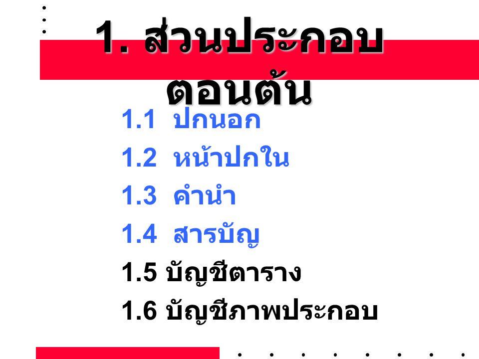 1. ส่วนประกอบตอนต้น 1.1 ปกนอก 1.2 หน้าปกใน 1.3 คำนำ 1.4 สารบัญ