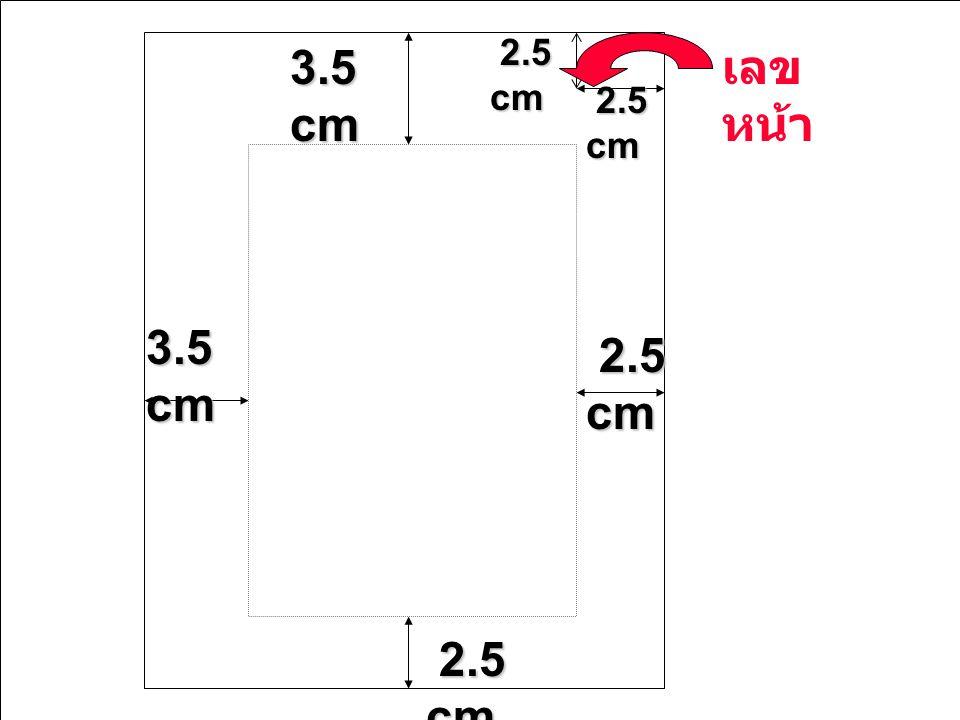 2.5 cm 3.5 cm เลขหน้า 2.5 cm 3.5 cm 2.5 cm 2.5 cm