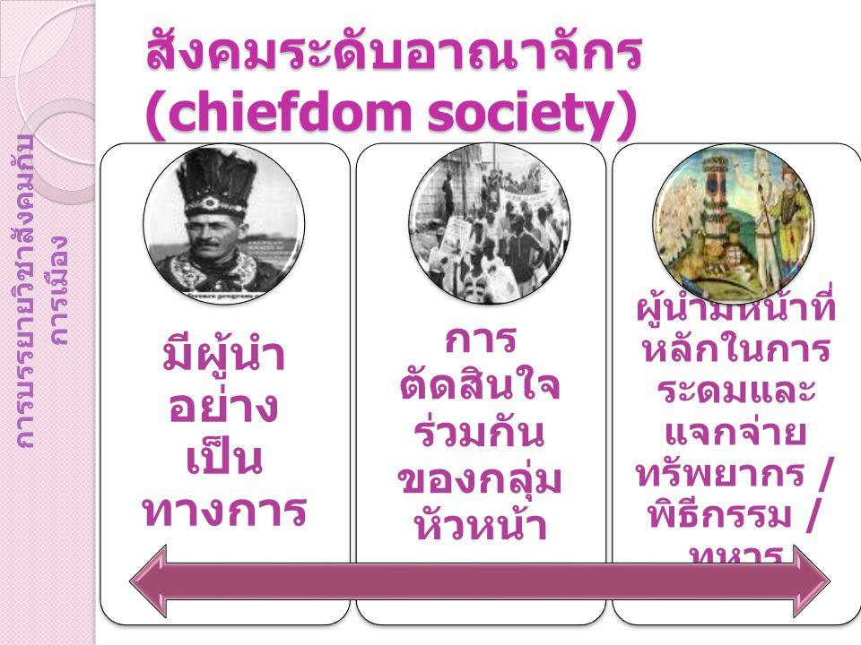 สังคมระดับอาณาจักร (chiefdom society)
