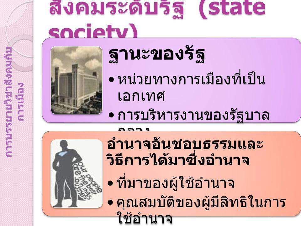 สังคมระดับรัฐ (state society)