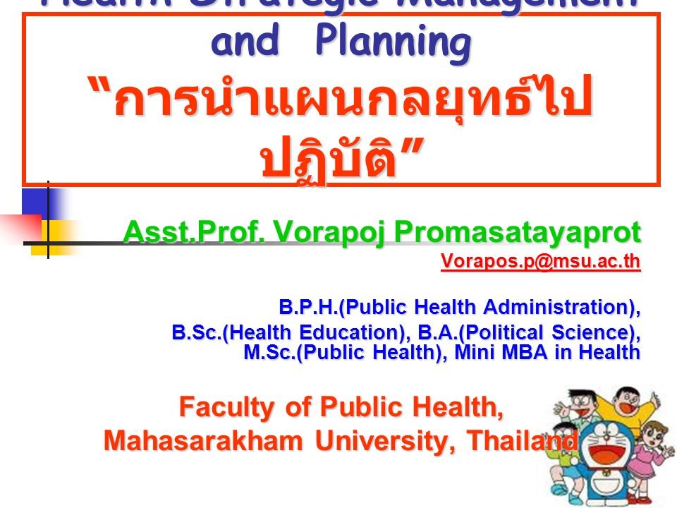 Health Strategic Management and Planning การนำแผนกลยุทธ์ไปปฏิบัติ
