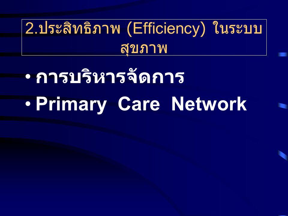 2.ประสิทธิภาพ (Efficiency) ในระบบสุขภาพ