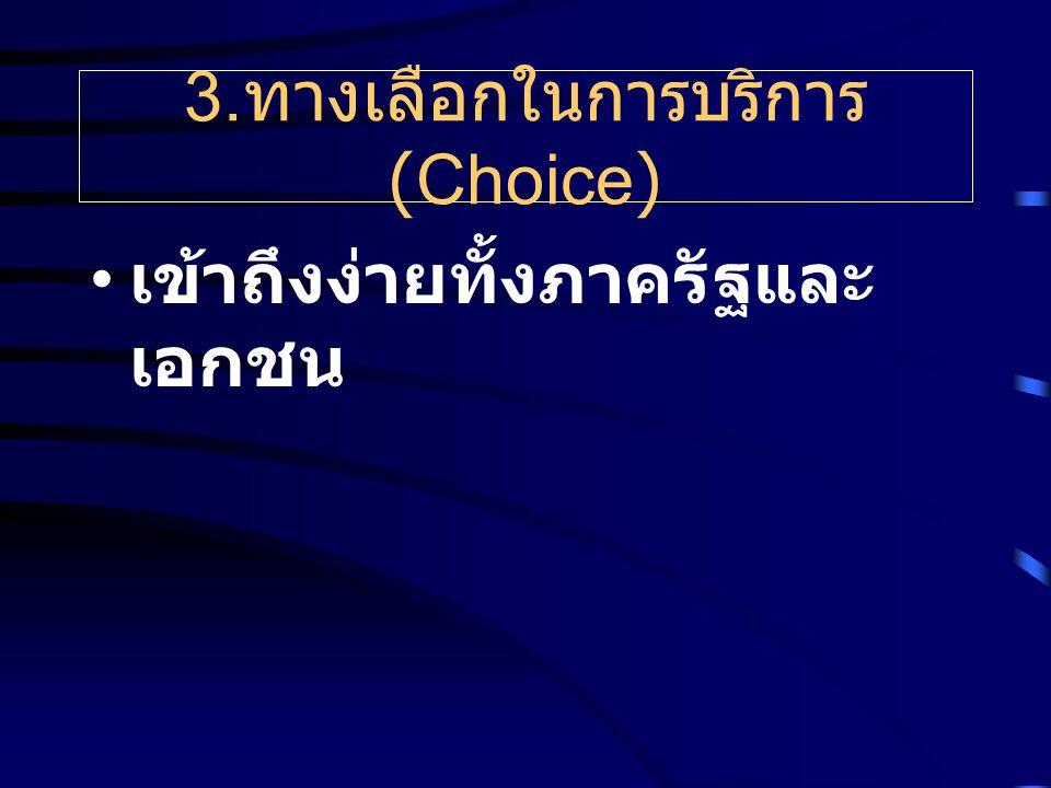 3.ทางเลือกในการบริการ (Choice)