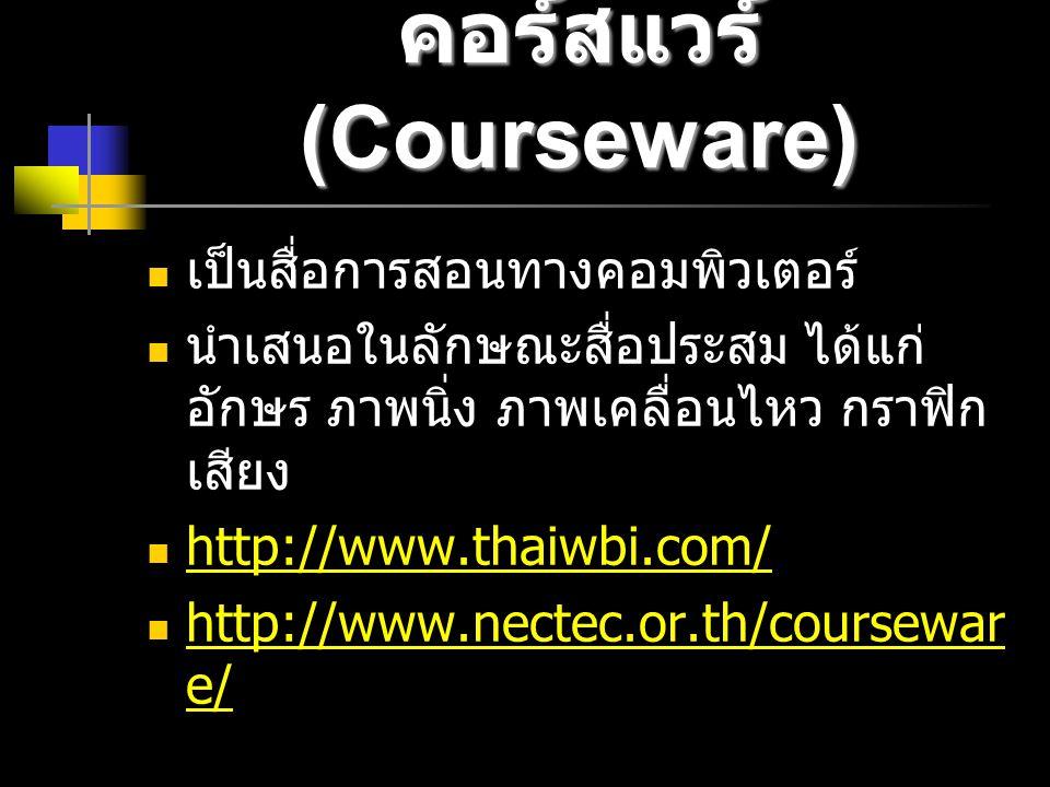 คอร์สแวร์ (Courseware)
