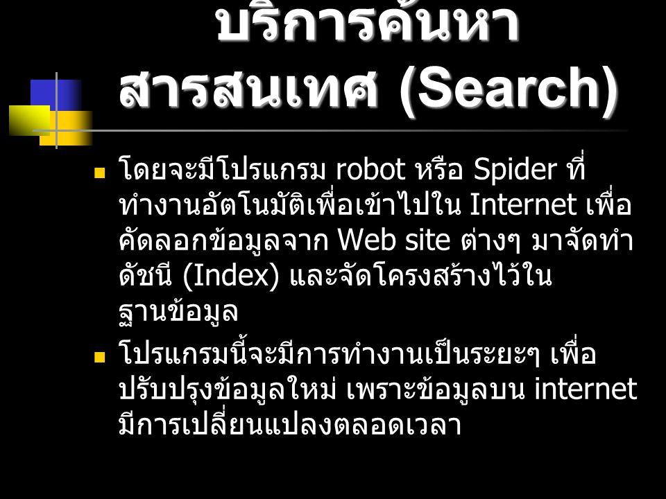 บริการค้นหาสารสนเทศ (Search)