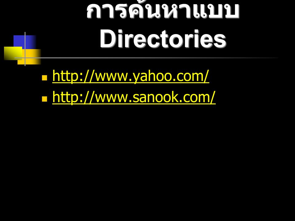 การค้นหาแบบ Directories