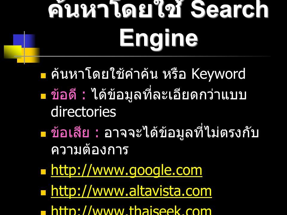 ค้นหาโดยใช้ Search Engine