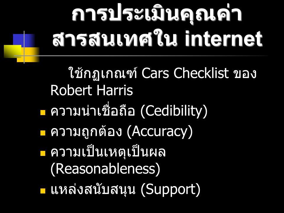 การประเมินคุณค่าสารสนเทศใน internet