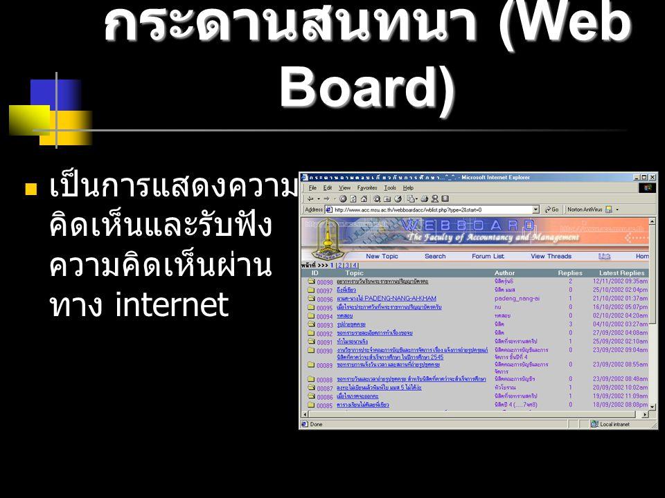 กระดานสนทนา (Web Board)