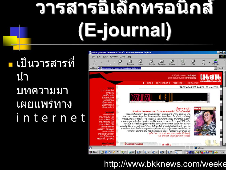 วารสารอิเล็กทรอนิกส์ (E-journal)