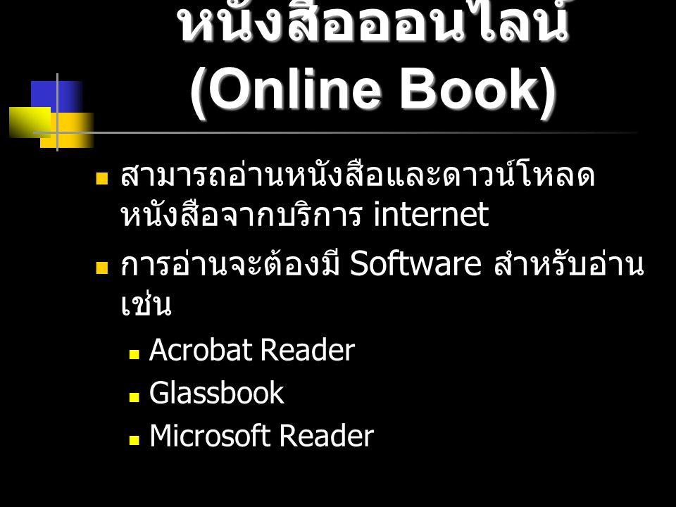 หนังสือออนไลน์ (Online Book)