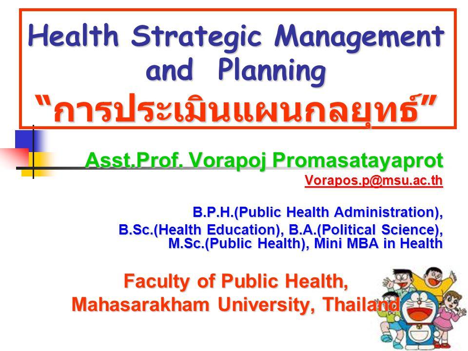 Health Strategic Management and Planning การประเมินแผนกลยุทธ์