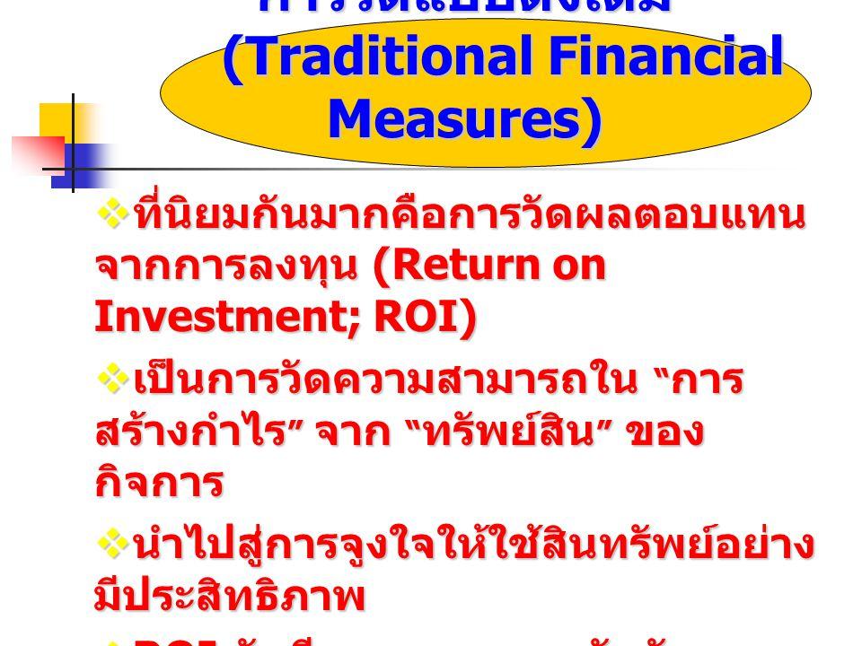 การวัดแบบดั้งเดิม (Traditional Financial Measures)