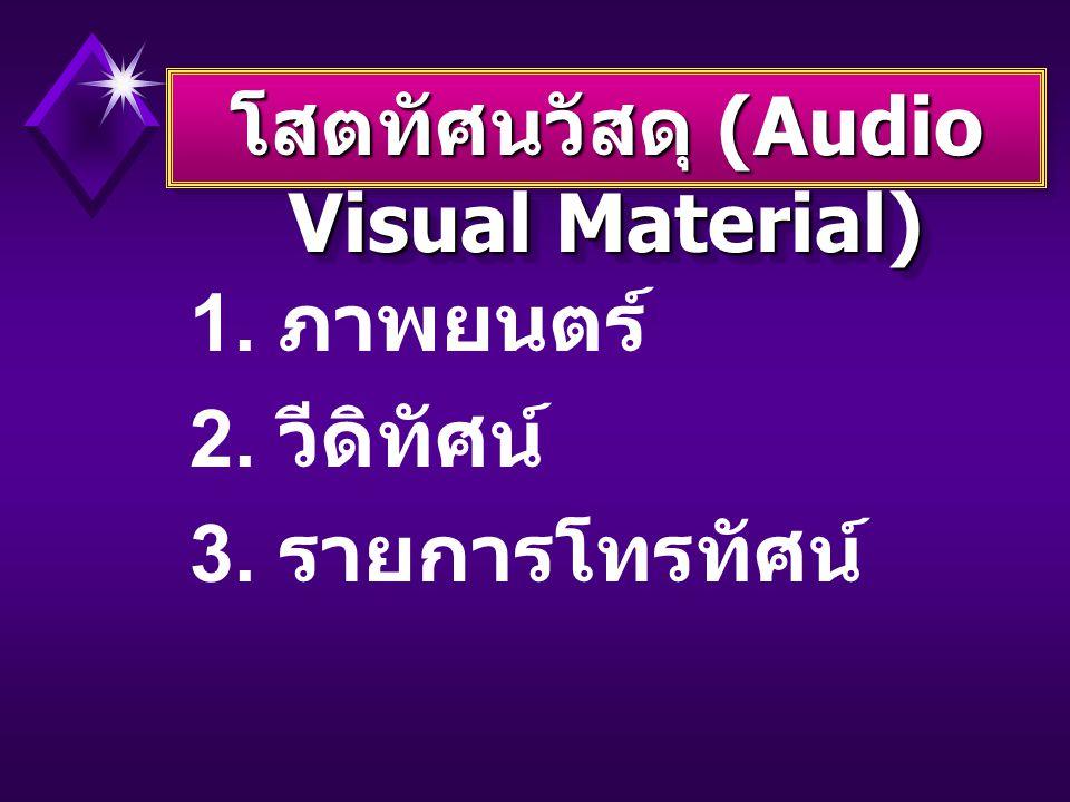 โสตทัศนวัสดุ (Audio Visual Material)