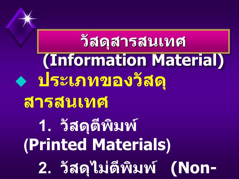 วัสดุสารสนเทศ (Information Material)