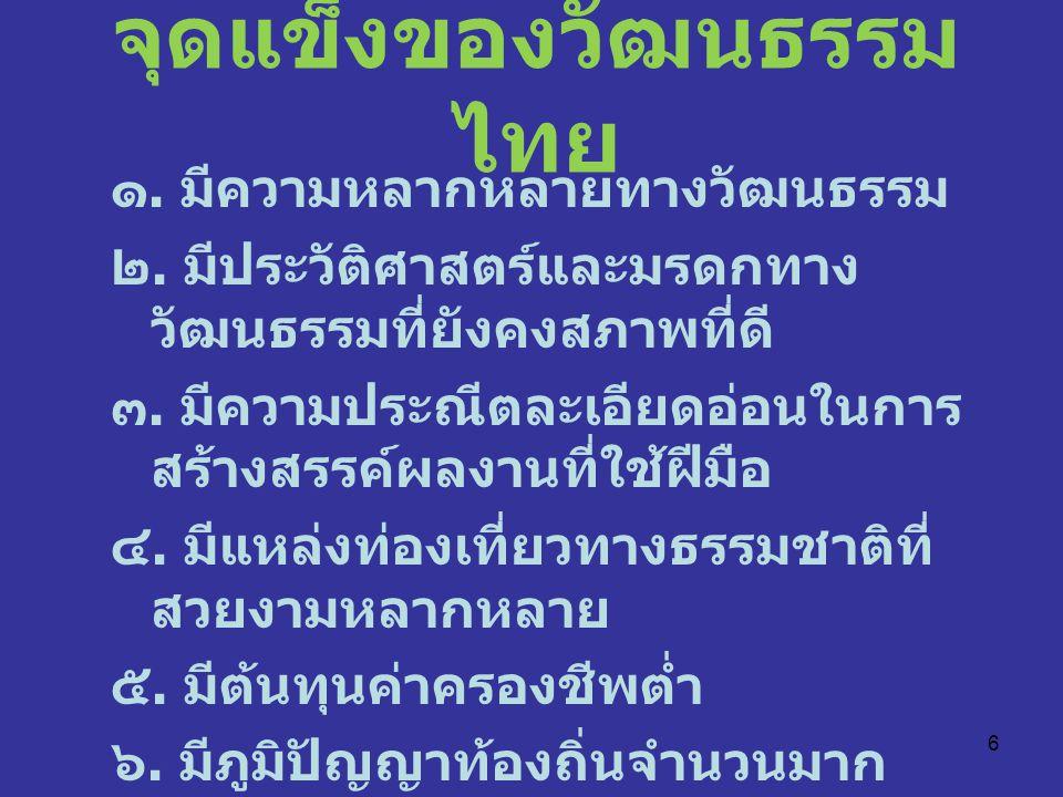 จุดแข็งของวัฒนธรรมไทย