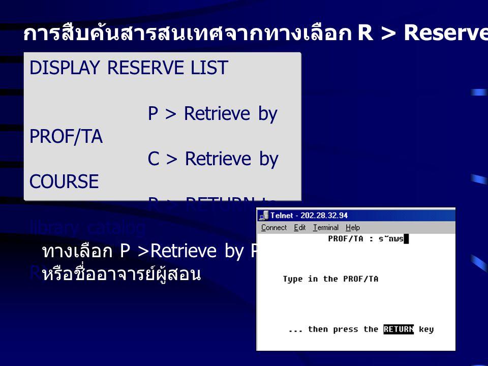 การสืบค้นสารสนเทศจากทางเลือก R > Reserve Lists หรือรายการสำรอง