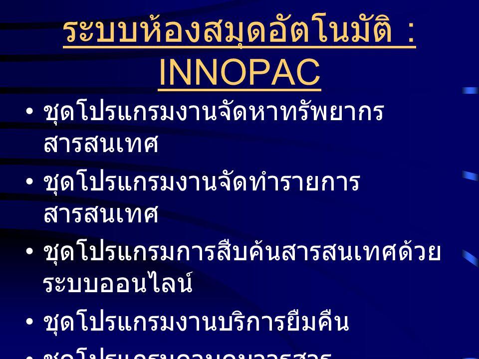 ระบบห้องสมุดอัตโนมัติ : INNOPAC
