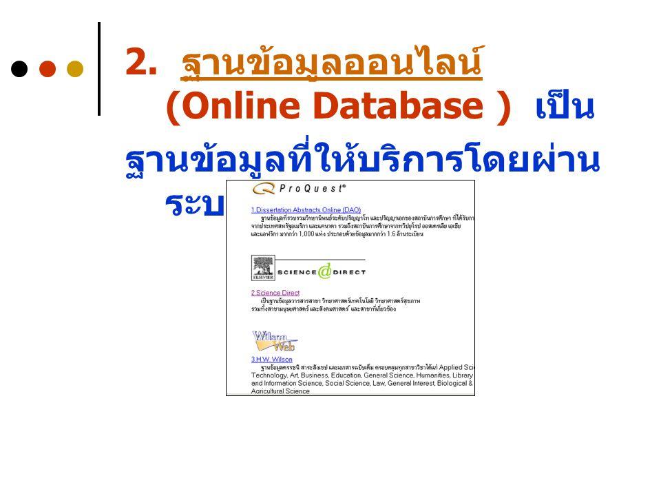 2. ฐานข้อมูลออนไลน์ (Online Database ) เป็น