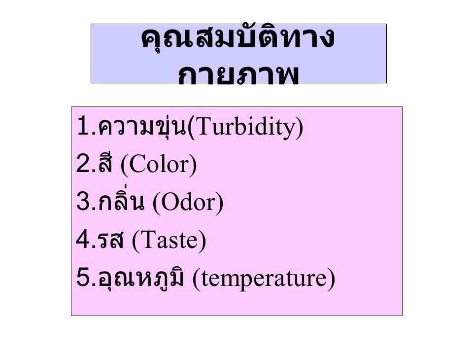 คุณสมบัติทางกายภาพ 1.ความขุ่น(Turbidity) 2.สี (Color) 3.กลิ่น (Odor)