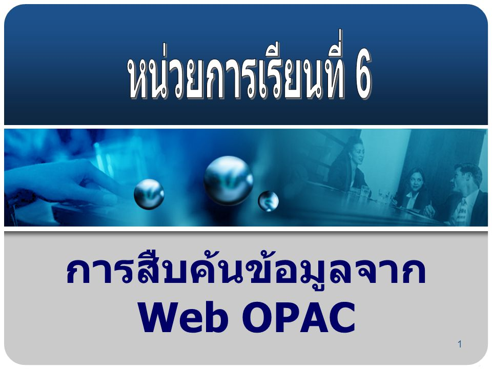 การสืบค้นข้อมูลจาก Web OPAC
