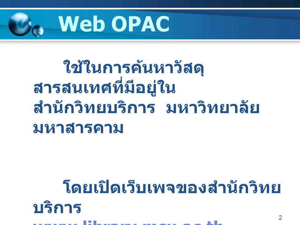 Web OPAC ใช้ในการค้นหาวัสดุสารสนเทศที่มีอยู่ใน สำนักวิทยบริการ มหาวิทยาลัยมหาสารคาม.
